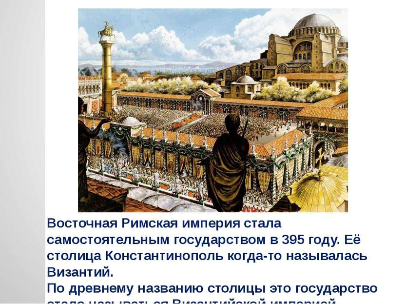 Восточная Римская империя стала самостоятельным государством в 395 году. Её с...