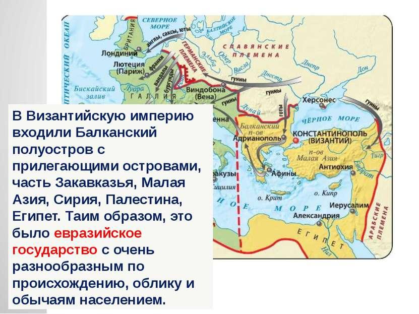 В Византийскую империю входили Балканский полуостров с прилегающими островами...
