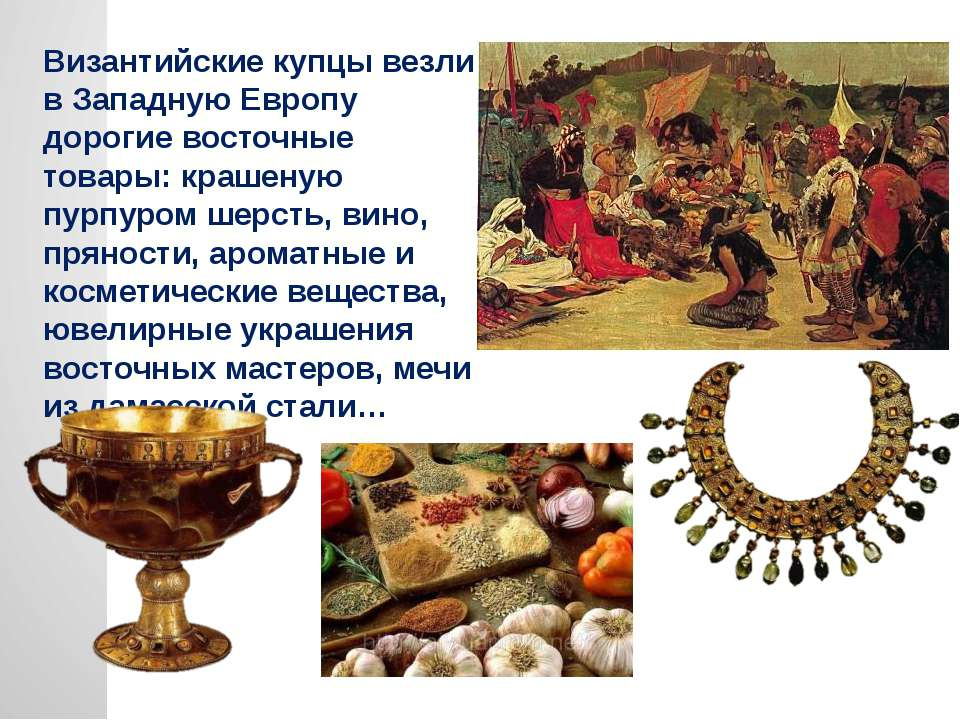 Византийские купцы везли в Западную Европу дорогие восточные товары: крашеную...