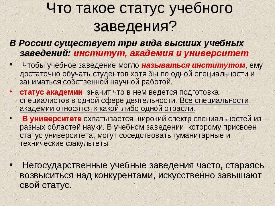 Что такое статус учебного заведения? В России существует три вида высших учеб...