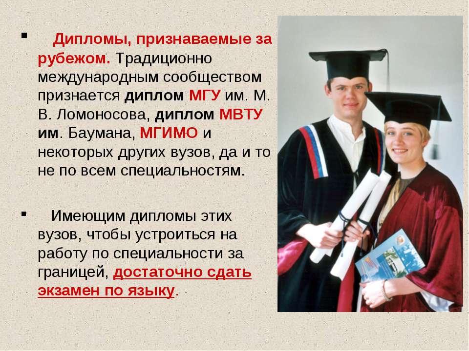 Дипломы, признаваемые за рубежом. Традиционно международным сообществом призн...