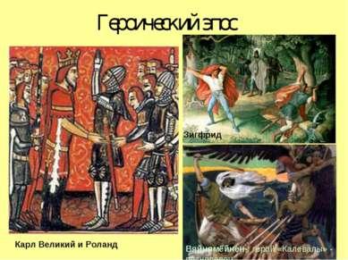 Героический эпос Карл Великий и Роланд Зигфрид Вяйнямёйнен- герой «Калевалы» ...