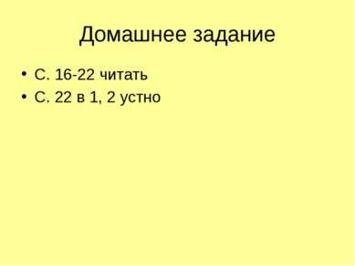 Домашнее задание С. 16-22 читать С. 22 в 1, 2 устно