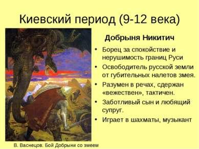 Киевский период (9-12 века) Борец за спокойствие и нерушимость границ Руси Ос...