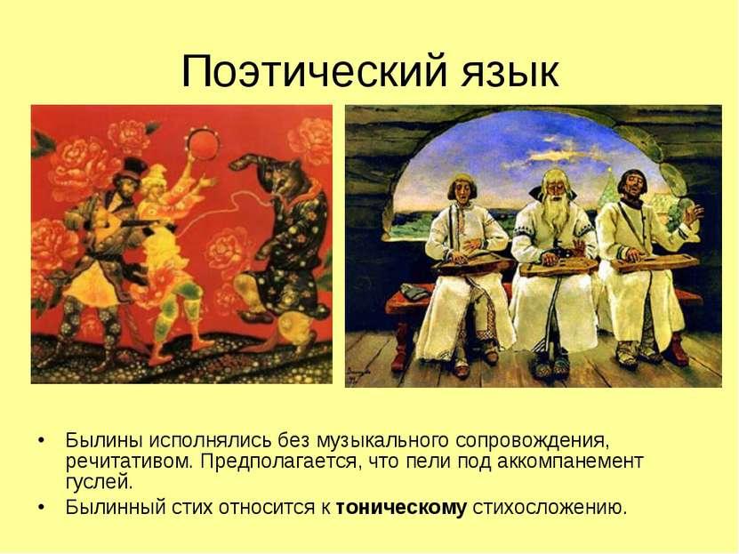Поэтический язык Былины исполнялись без музыкального сопровождения, речитатив...