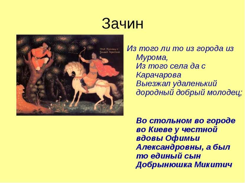 Зачин Из того ли то из города из Мурома, Из того села да с Карачарова Выезжал...
