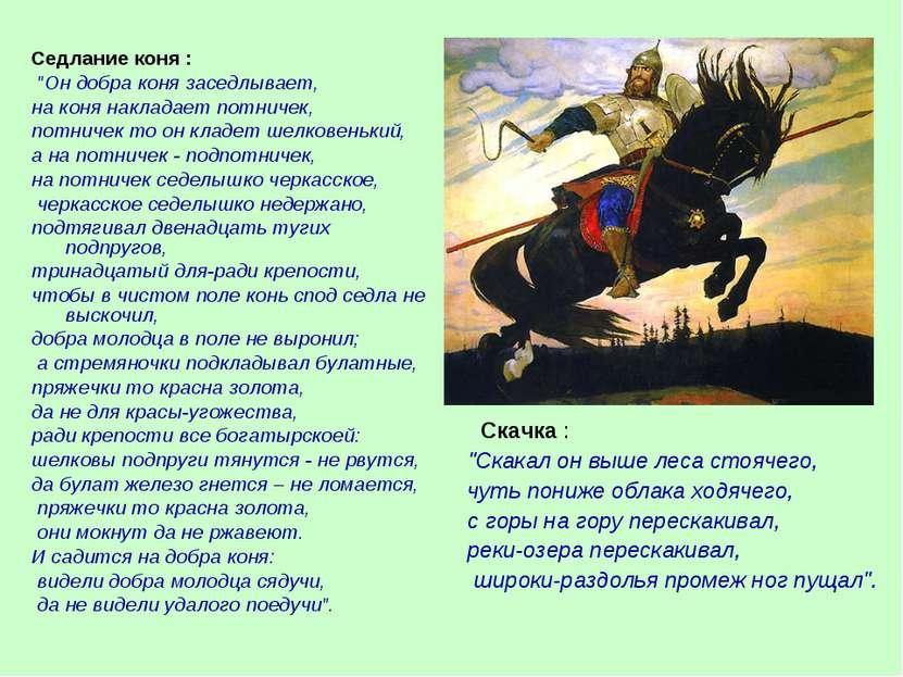 "Cедлание коня : ""Он добра коня заседлывает, на коня накладает потничек, потн..."