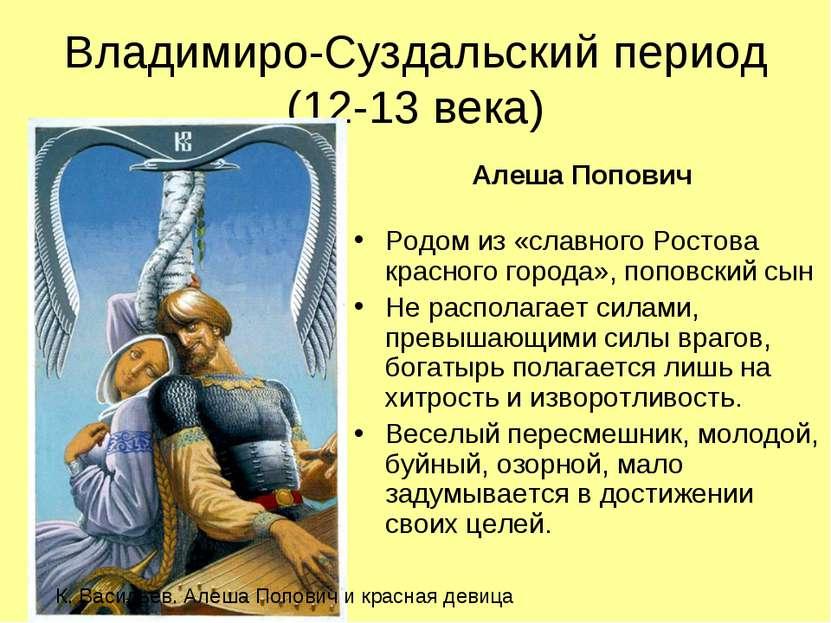 Владимиро-Суздальский период (12-13 века) Родом из «славного Ростова красного...