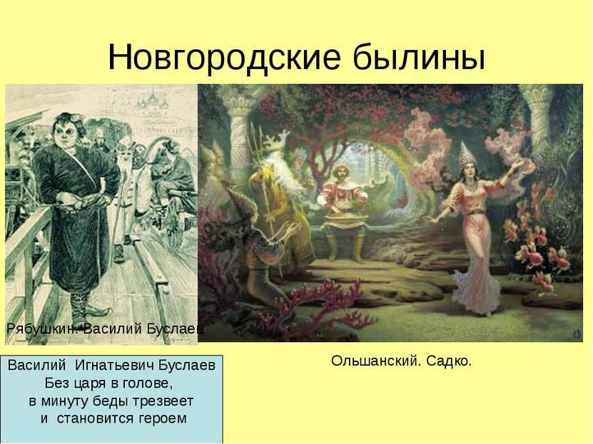 Новгородские былины Ольшанский. Садко. Рябушкин. Василий Буслаев Василий Игна...