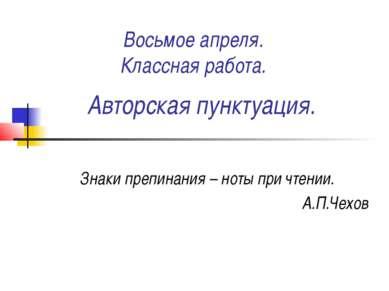 Авторская пунктуация. Знаки препинания – ноты при чтении. А.П.Чехов Восьмое а...