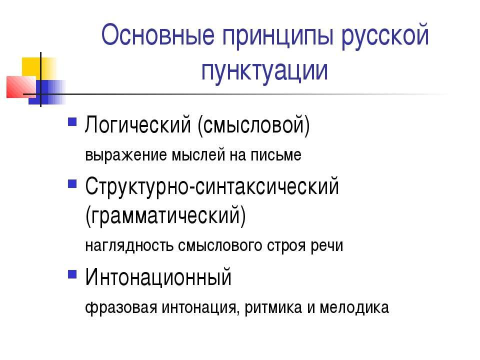 Основные принципы русской пунктуации Логический (смысловой) выражение мыслей ...