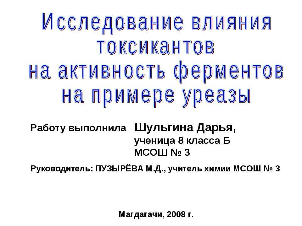 Работу выполнила Шульгина Дарья, ученица 8 класса Б МСОШ № 3 Руководитель: ПУ...