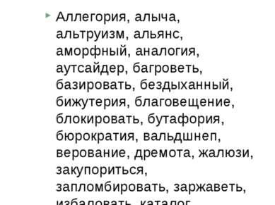 Самостоятельная работа. Поставь ударение в данных словах: Аллегория, алыча, а...