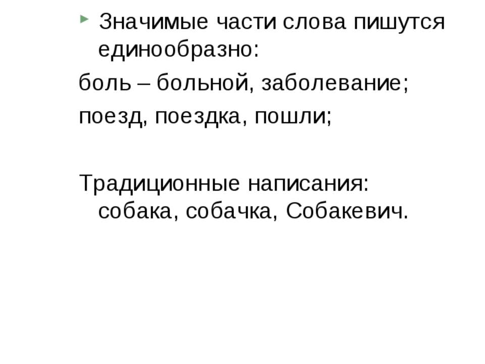 Морфологический принцип русской орфографии: Значимые части слова пишутся един...