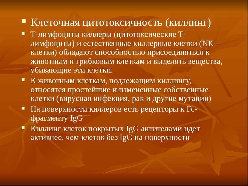 Клеточная цитотоксичность (киллинг) Т-лимфоциты киллеры (цитотоксические Т-ли...