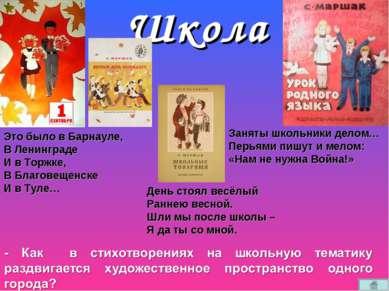 Школа Это было в Барнауле, В Ленинграде И в Торжке, В Благовещенске И в Туле…...