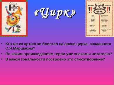 «Цирк» Кто же из артистов блистал на арене цирка, созданного С.Я.Маршаком? По...