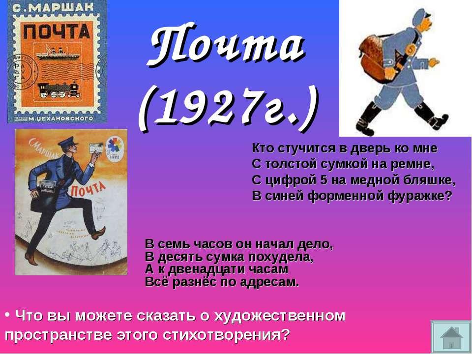 Почта (1927г.) Кто стучится в дверь ко мне С толстой сумкой на ремне, С цифро...