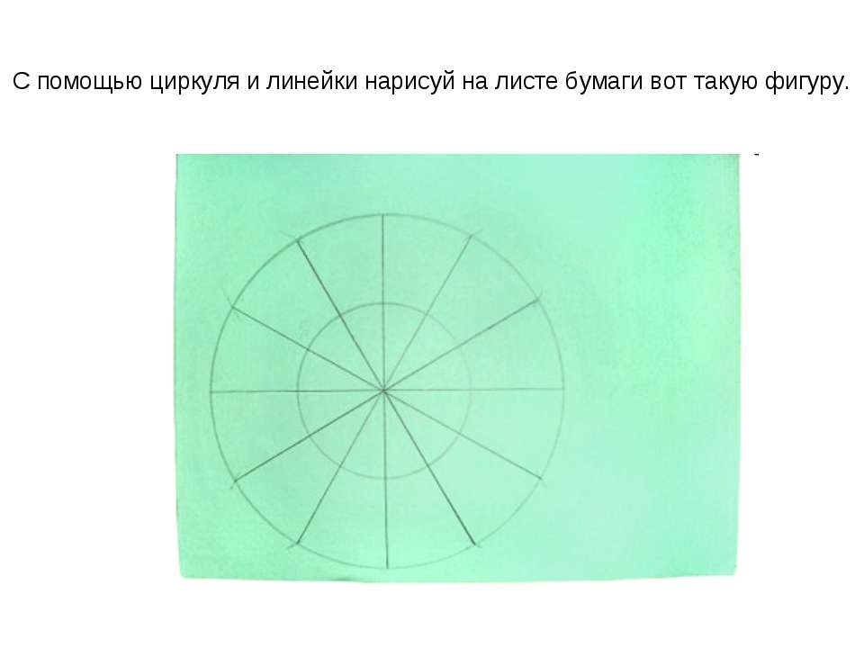 С помощью циркуля и линейки нарисуй на листе бумаги вот такую фигуру.