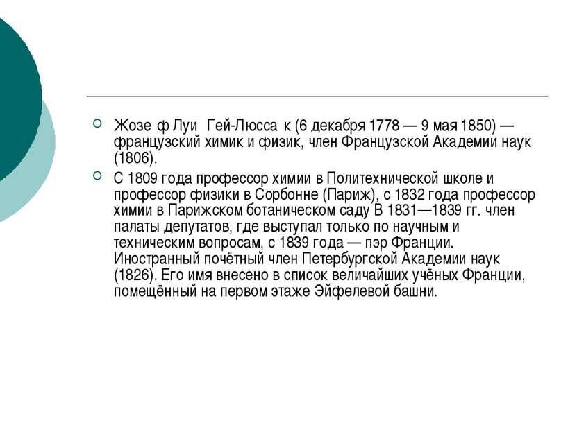 Жозе ф Луи Гей-Люсса к (6 декабря 1778 — 9 мая 1850) — французский химик и фи...