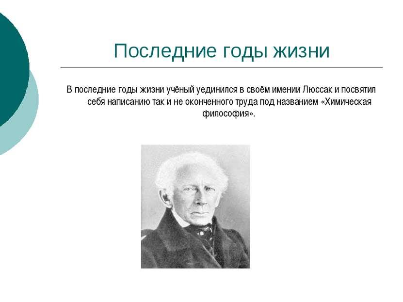 Последние годы жизни В последние годы жизни учёный уединился в своём имении Л...