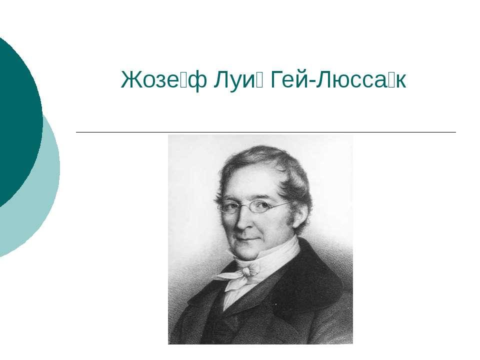 Жозе ф Луи Гей-Люсса к