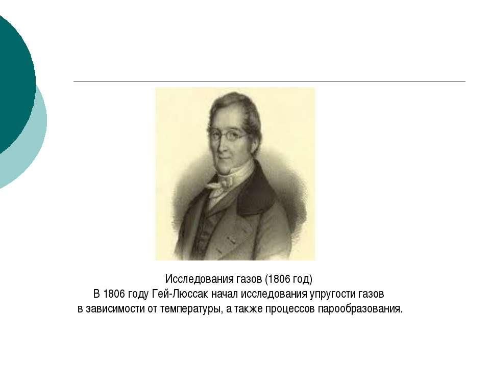 Исследования газов (1806 год) В 1806 году Гей-Люссак начал исследования упруг...
