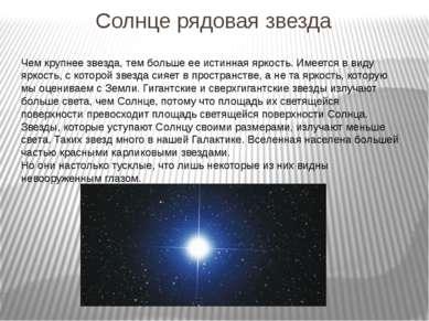 Солнце рядовая звезда Чем крупнее звезда, тем больше ее истинная яркость. Име...