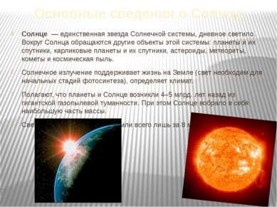 Основные сведения о Солнце Солнце — единственная звезда Солнечной системы, д...