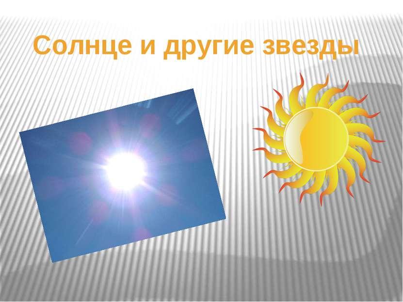 Солнце и другие звезды
