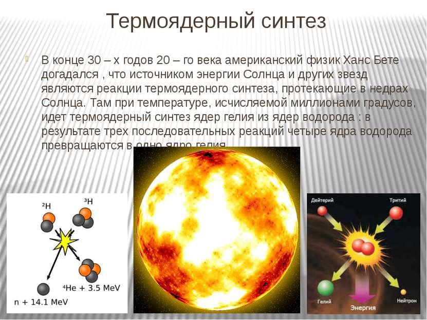 Термоядерный синтез В конце 30 – х годов 20 – го века американский физик Ханс...