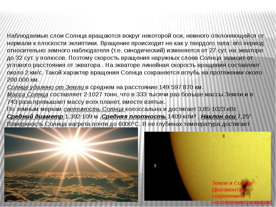 Температура, размеры и вращение Солнца Наблюдаемые слои Солнца вращаются вокр...