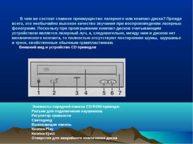 Элементы передней панели CD-ROM привода: Разъем для подключения наушников. Ре...