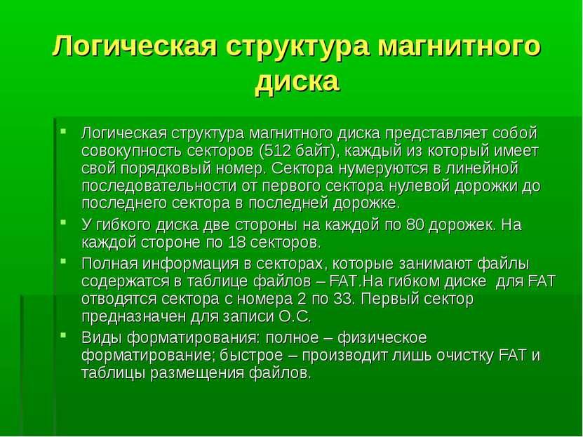 Логическая структура магнитного диска Логическая структура магнитного диска п...