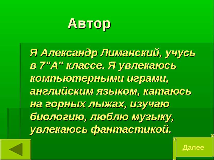 """Автор Я Александр Лиманский, учусь в 7""""А"""" классе. Я увлекаюсь компьютерными и..."""