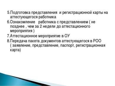 5.Подготовка представления и регистрационной карты на аттестующегося работник...