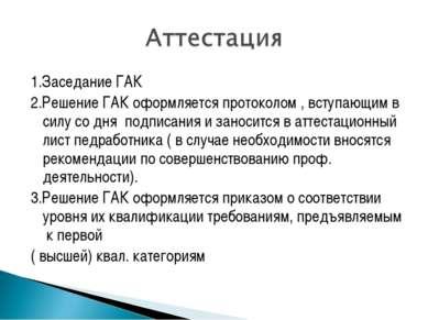 1.Заседание ГАК 2.Решение ГАК оформляется протоколом , вступающим в силу со д...