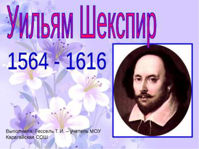 Выполнила: Гессель Т.И. – учитель МОУ Карагайская СОШ