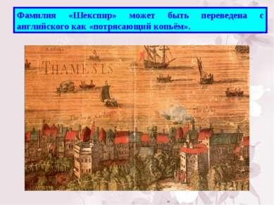 Фамилия «Шекспир» может быть переведена с английского как «потрясающий копьём».