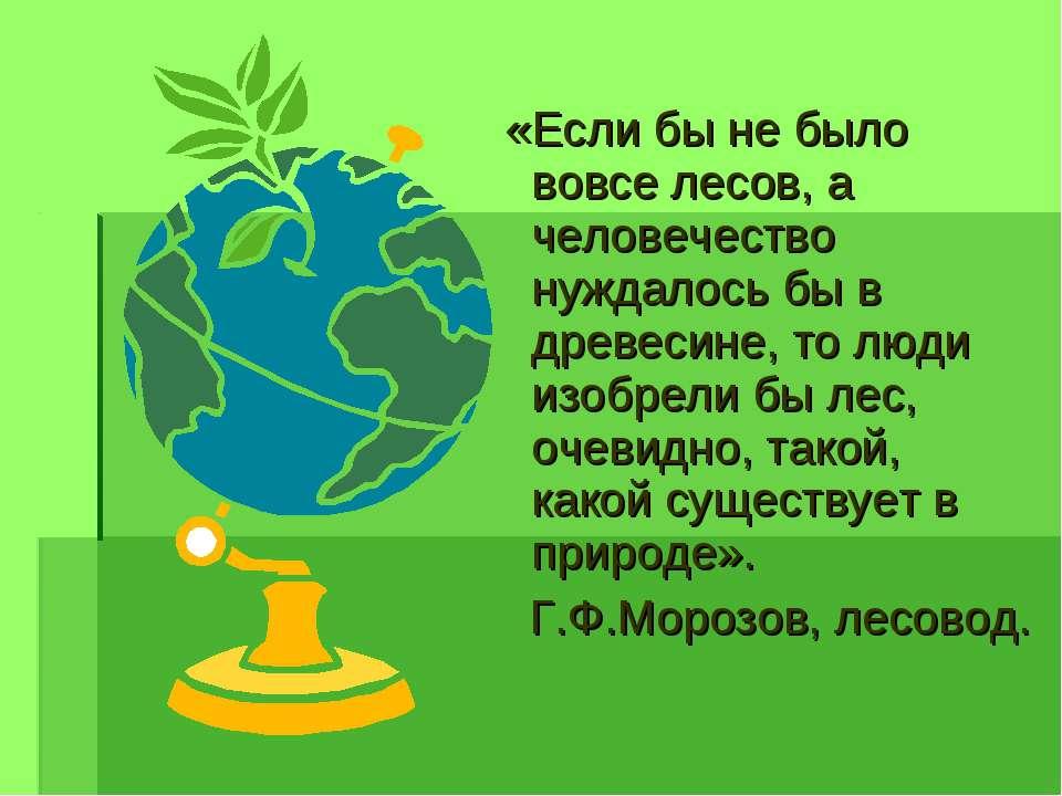 «Если бы не было вовсе лесов, а человечество нуждалось бы в древесине, то люд...