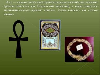 Анх — символ ведёт своё происхождение из наиболее древних времён. Известен ка...