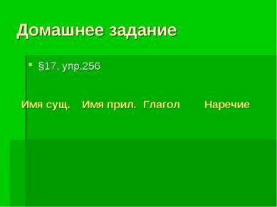 Домашнее задание §17, упр.256