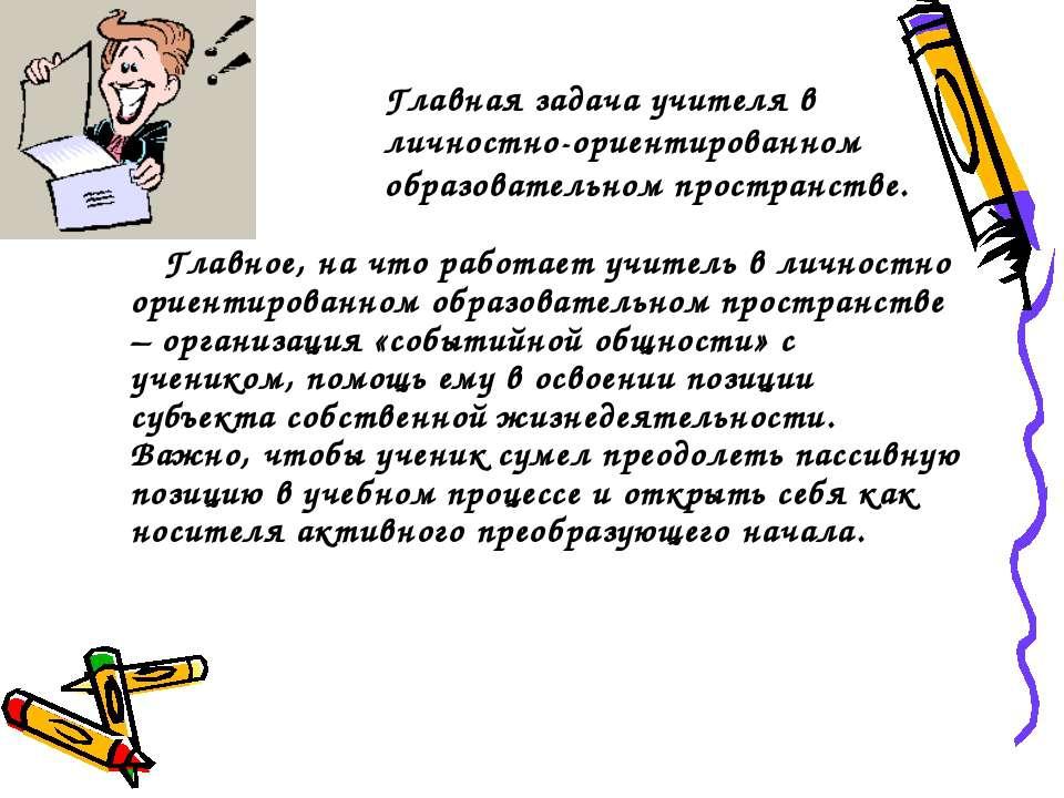 Главная задача учителя в личностно-ориентированном образовательном пространст...