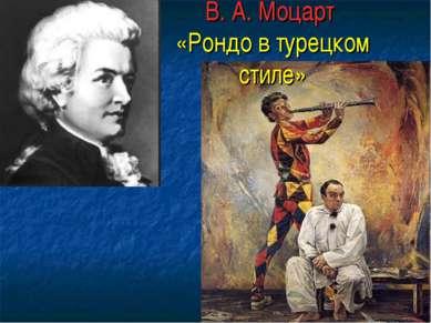 В. А. Моцарт «Рондо в турецком стиле»