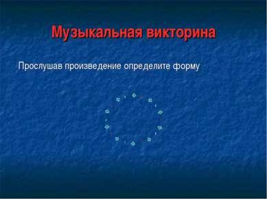 Музыкальная викторина Прослушав произведение определите форму