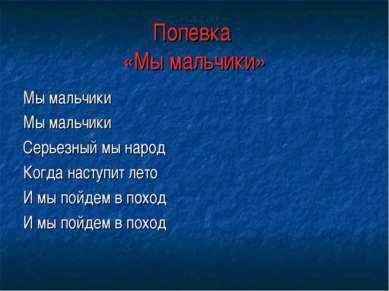 Попевка «Мы мальчики» Мы мальчики Мы мальчики Серьезный мы народ Когда наступ...