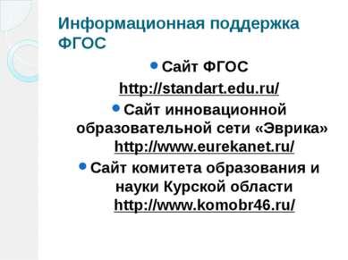 Информационная поддержка ФГОС Сайт ФГОС http://standart.edu.ru/ Сайт инноваци...