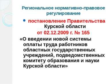 Региональное нормативно-правовое регулирование постановление Правительства Ку...