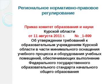 Региональное нормативно-правовое регулирование Приказ комитет образования и н...