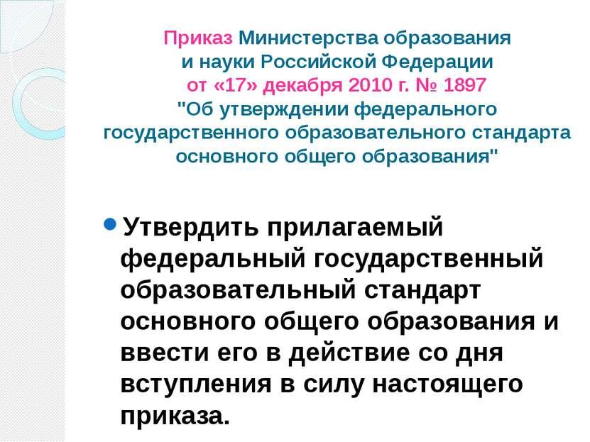 Приказ Министерства образования и науки Российской Федерации от «17» декабря ...